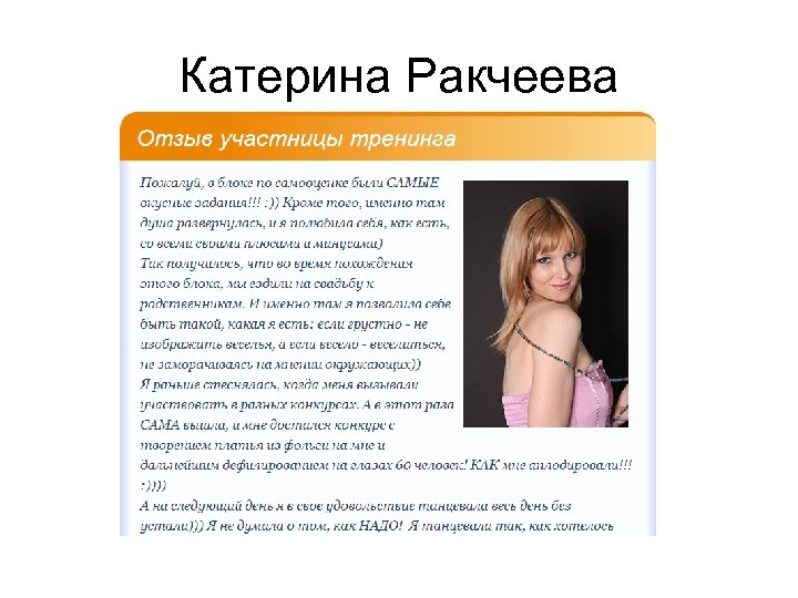 Катерина Ракчеева