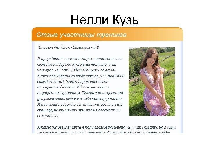 Нелли Кузь
