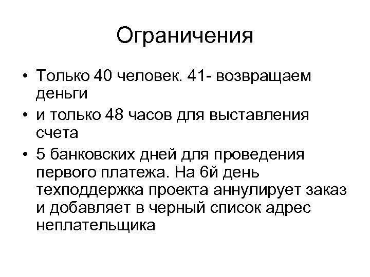 Ограничения • Только 40 человек. 41 - возвращаем деньги • и только 48 часов