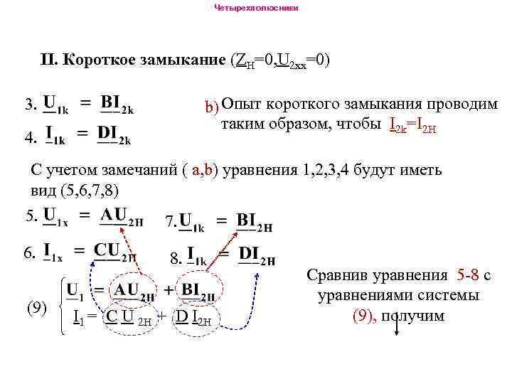 Четырехполюсники II. Короткое замыкание (ZH=0, U 2 xx=0) b) Опыт короткого замыкания проводим таким