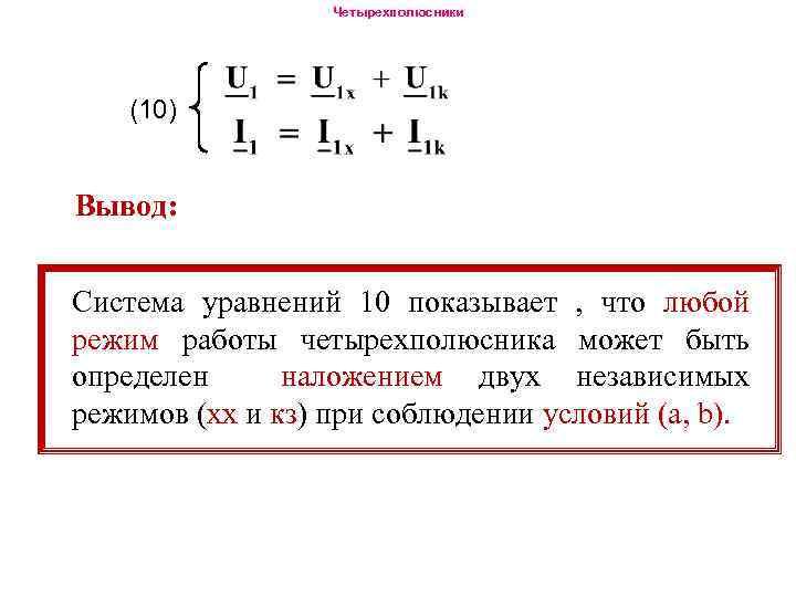 Четырехполюсники (10) Вывод: Система уравнений 10 показывает , что любой режим работы четырехполюсника может