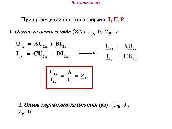 Четырехполюсники При проведении опытов измеряем I, U, P 1. Опыт холостого хода (ХХ). I