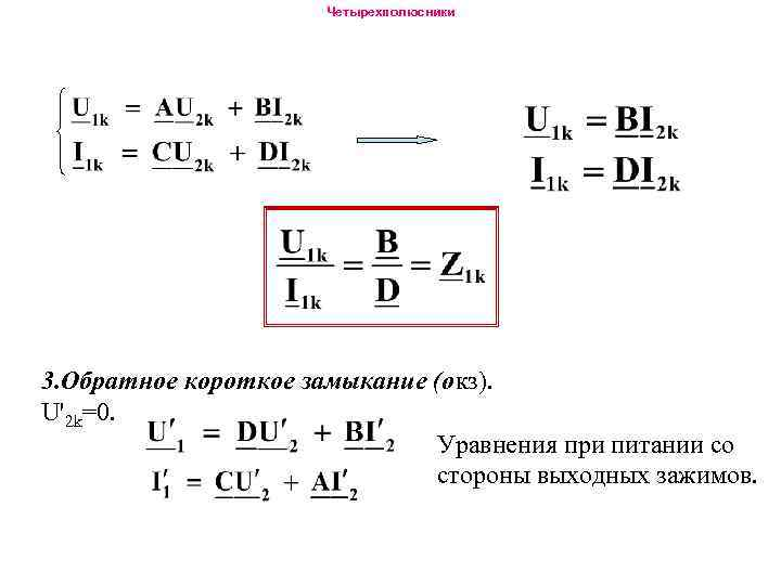 Четырехполюсники 3. Обратное короткое замыкание (окз). U'2 k=0. Уравнения при питании со стороны выходных