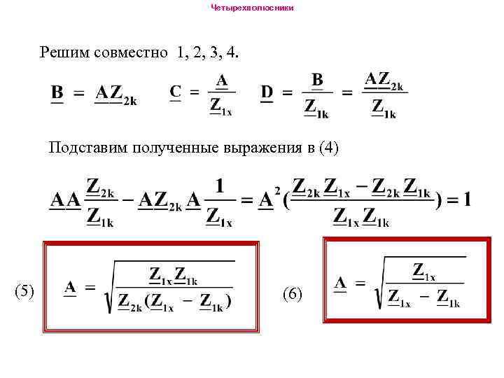 Четырехполюсники Решим совместно 1, 2, 3, 4. Подставим полученные выражения в (4) (5) (6)