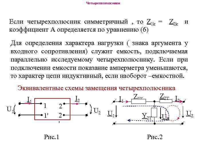 Четырехполюсники Если четырехполюсник симметричный , то Z 1 k = коэффициент А определяется по