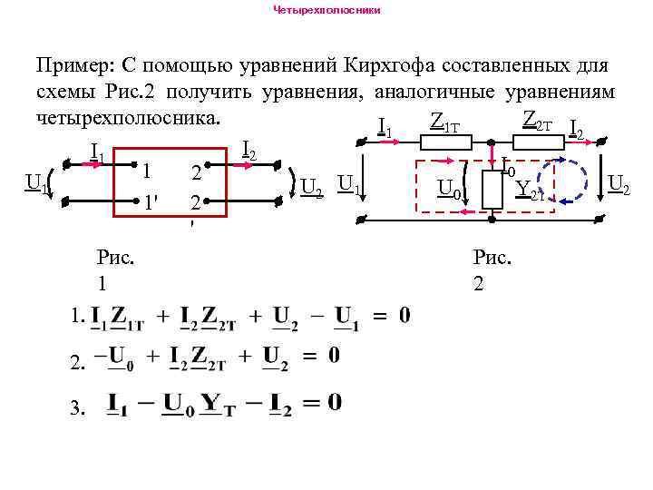 Четырехполюсники Пример: С помощью уравнений Кирхгофа составленных для схемы Рис. 2 получить уравнения, аналогичные