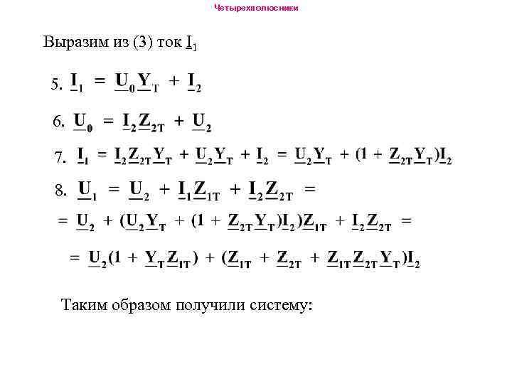 Четырехполюсники Выразим из (3) ток I 1 5. 6. 7. 8. Таким образом получили