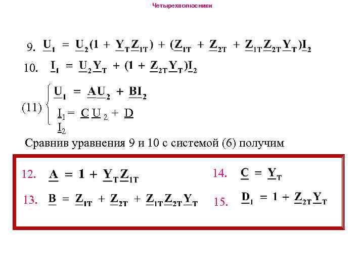 Четырехполюсники 9. 10. (11) I 1 = С U 2 + D I 2
