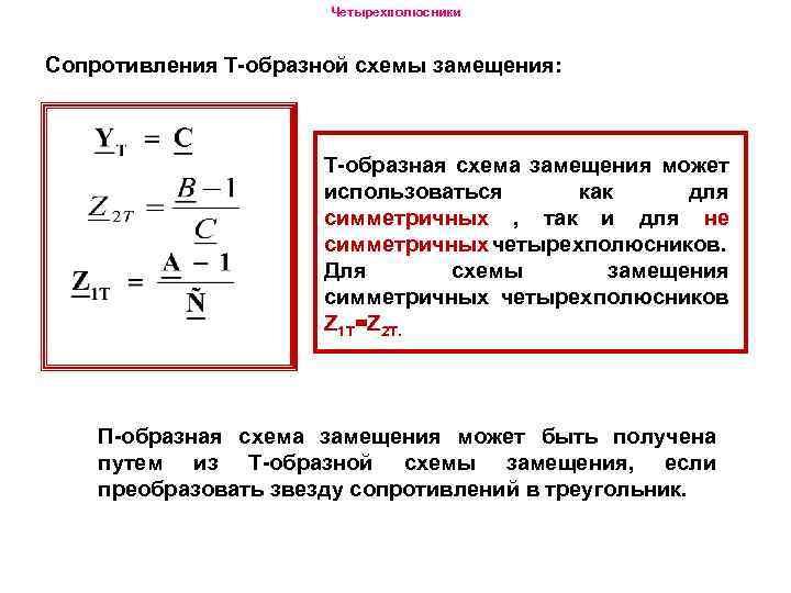 Четырехполюсники Сопротивления Т-образной схемы замещения: Т-образная схема замещения может использоваться как для симметричных ,