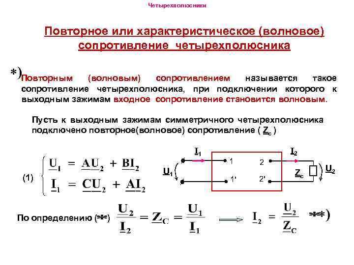 Четырехполюсники Повторное или характеристическое (волновое) сопротивление четырехполюсника Повторным (волновым) сопротивлением называется такое сопротивление четырехполюсника,