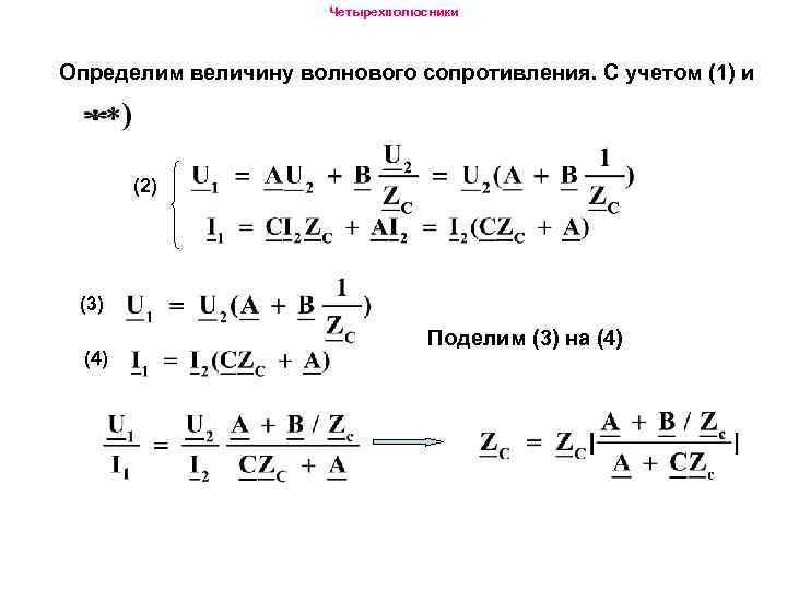 Четырехполюсники Определим величину волнового сопротивления. С учетом (1) и (2) (3) (4) Поделим (3)