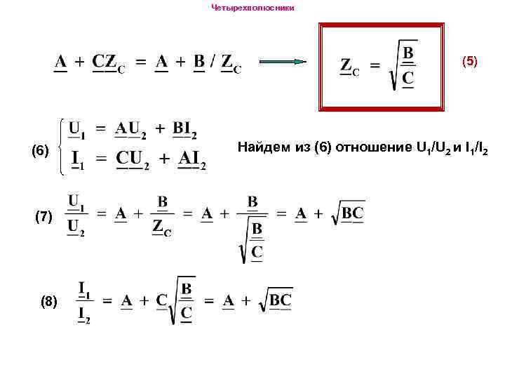 Четырехполюсники (5) (6) (7) (8) Найдем из (6) отношение U 1/U 2 и I