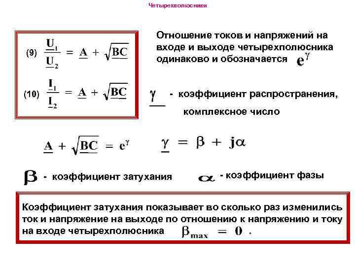 Четырехполюсники (9) (10) Отношение токов и напряжений на входе и выходе четырехполюсника одинаково и
