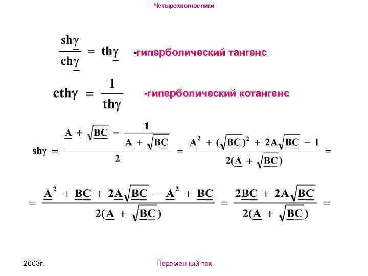 Четырехполюсники -гиперболический тангенс -гиперболический котангенс 2003 г. Переменный ток