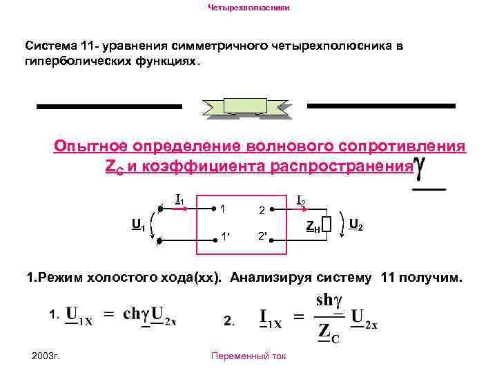 Четырехполюсники Система 11 - уравнения симметричного четырехполюсника в гиперболических функциях. Опытное определение волнового сопротивления