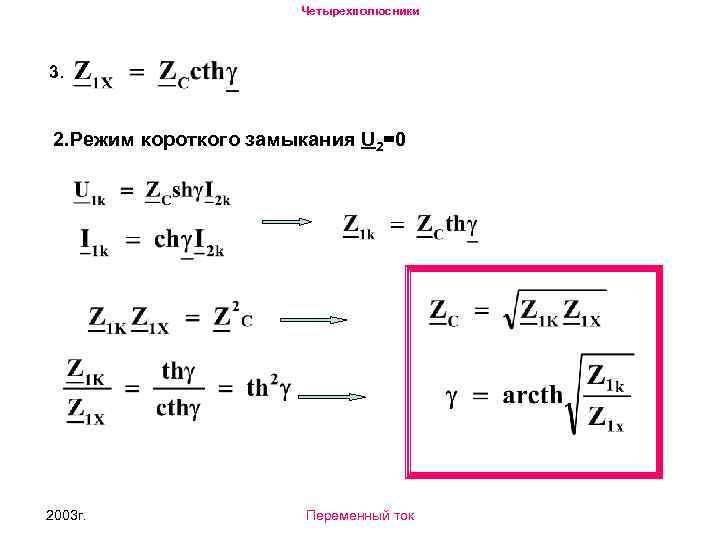 Четырехполюсники 3. 2. Режим короткого замыкания U 2=0 2003 г. Переменный ток