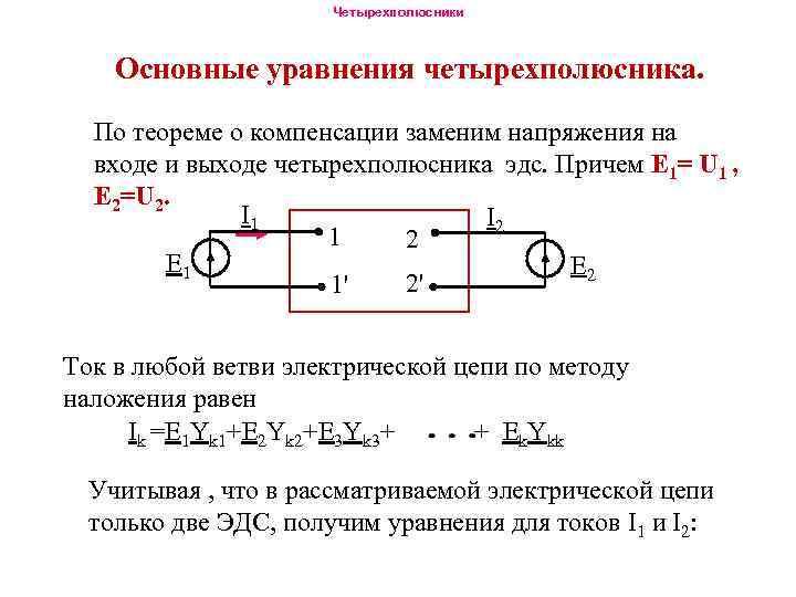 Четырехполюсники Основные уравнения четырехполюсника. По теореме о компенсации заменим напряжения на входе и выходе