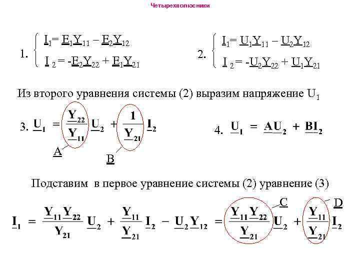 Четырехполюсники 1. I 1= E 1 Y 11 – E 2 Y 12 I