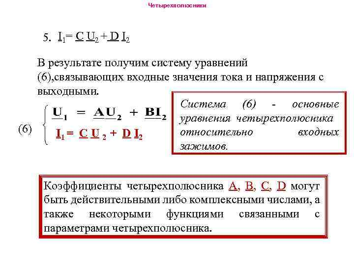 Четырехполюсники 5. I 1= С U 2 + D I 2 В результате получим