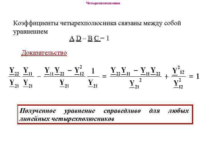 Четырехполюсники Коэффициенты четырехполюсника связаны между собой уравнением АD–BC=1 Доказательство Полученное уравнение справедливо линейных четырехполюсников