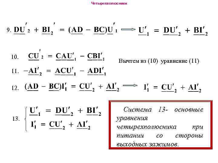 Четырехполюсники 9. 10. Вычтем из (10) уравнение (11) 11. 12. 13. Система 13 -
