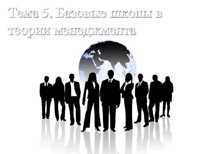 Тема 5. Базовые школы в теории менеджмента