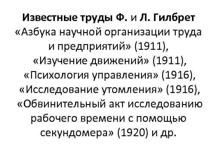 Известные труды Ф. и Л. Гилбрет «Азбука научной организации труда и предприятий» (1911), «Изучение