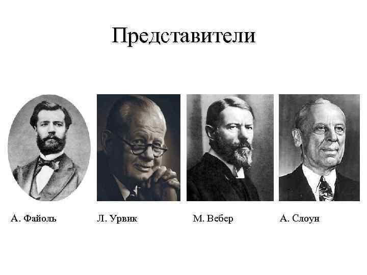 Представители А. Файоль Л. Урвик М. Вебер А. Слоун