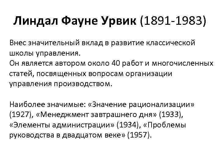 Линдал Фауне Урвик (1891 1983) Внес значительный вклад в развитие классической школы управления. Он