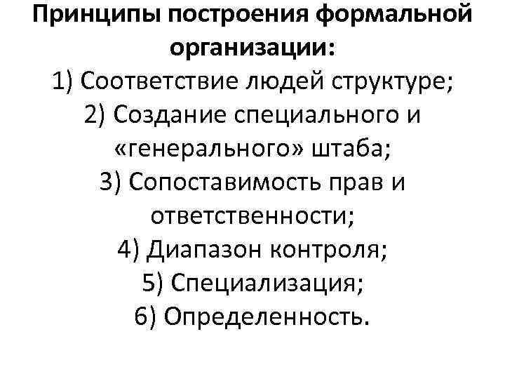 Принципы построения формальной организации: 1) Соответствие людей структуре; 2) Создание специального и «генерального» штаба;