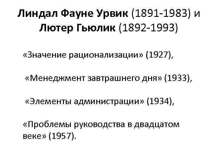 Линдал Фауне Урвик (1891 1983) и Лютер Гьюлик (1892 1993) «Значение рационализации» (1927), «Менеджмент
