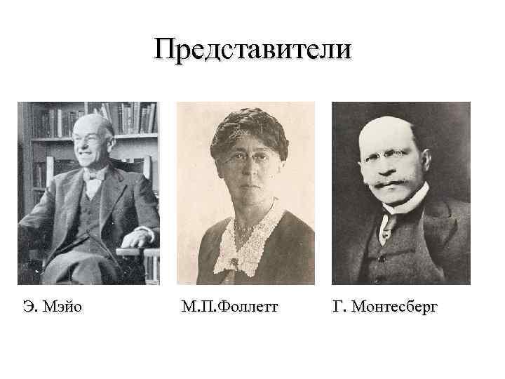 Представители Э. Мэйо М. П. Фоллетт Г. Монтесберг