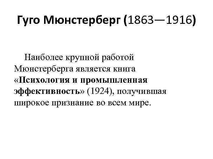 Гуго Мюнстерберг (1863— 1916) Наиболее крупной работой Мюнстерберга является книга «Психология и промышленная эффективность»