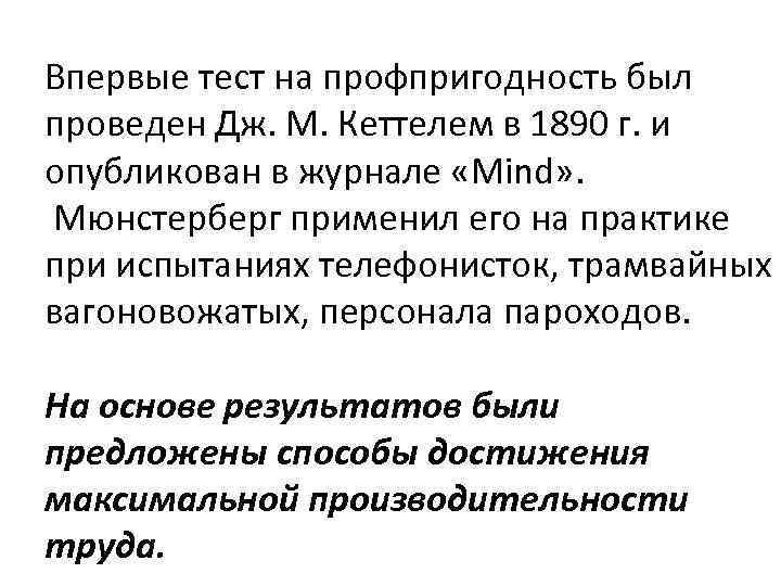 Впервые тест на профпригодность был проведен Дж. М. Кеттелем в 1890 г. и опубликован
