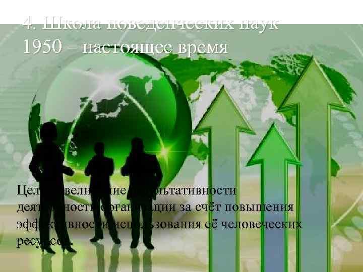 4. Школа поведенческих наук 1950 – настоящее время Цель: Увеличение результативности деятельности организации за