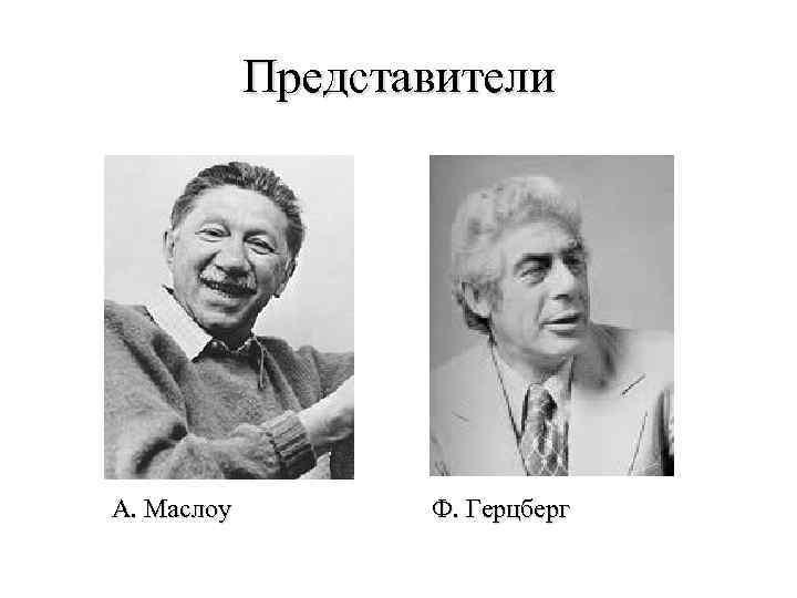 Представители А. Маслоу Ф. Герцберг