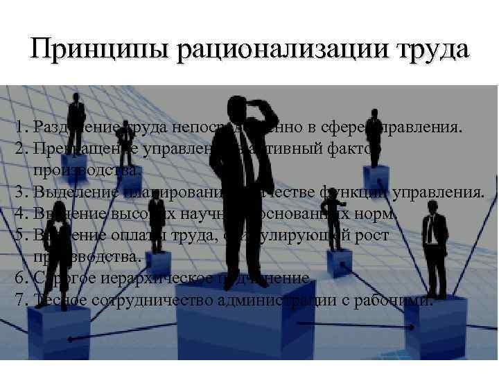 Принципы рационализации труда 1. Разделение труда непосредственно в сфере управления. 2. Превращение управления в