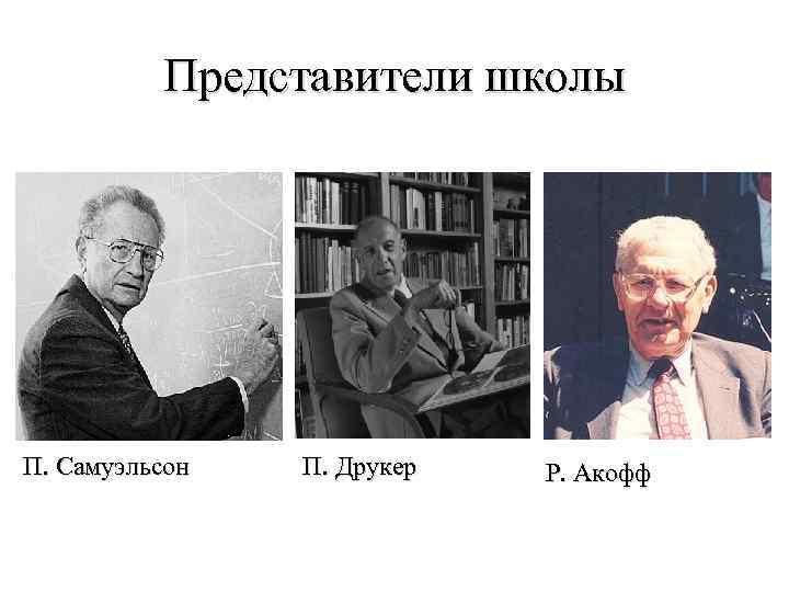 Представители школы П. Самуэльсон П. Друкер Р. Акофф