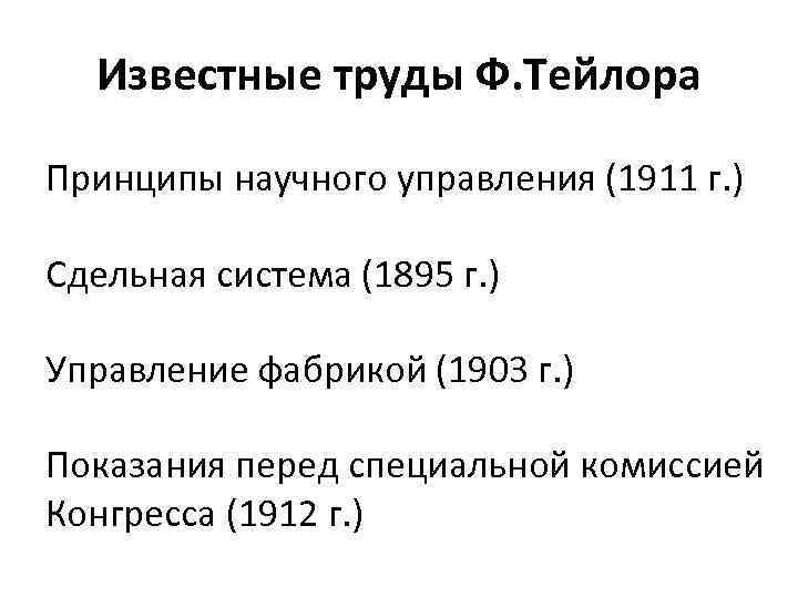 Известные труды Ф. Тейлора Принципы научного управления (1911 г. ) Сдельная система (1895 г.