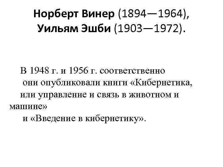 Норберт Винер (1894— 1964), Уильям Эшби (1903— 1972). В 1948 г. и 1956 г.