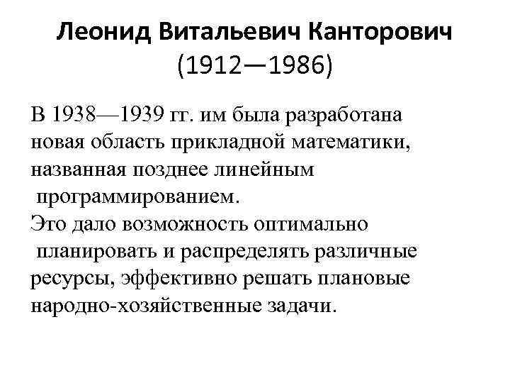 Леонид Витальевич Канторович (1912— 1986) В 1938— 1939 гг. им была разработана новая область