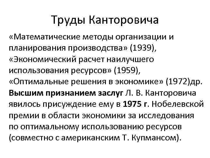 Труды Канторовича «Математические методы организации и планирования производства» (1939), «Экономический расчет наилучшего использования ресурсов»