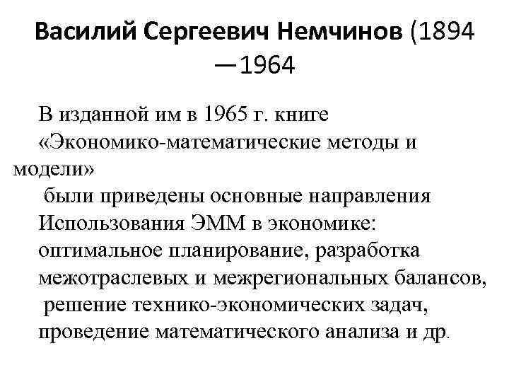 Василий Сергеевич Немчинов (1894 — 1964 В изданной им в 1965 г. книге «Экономико