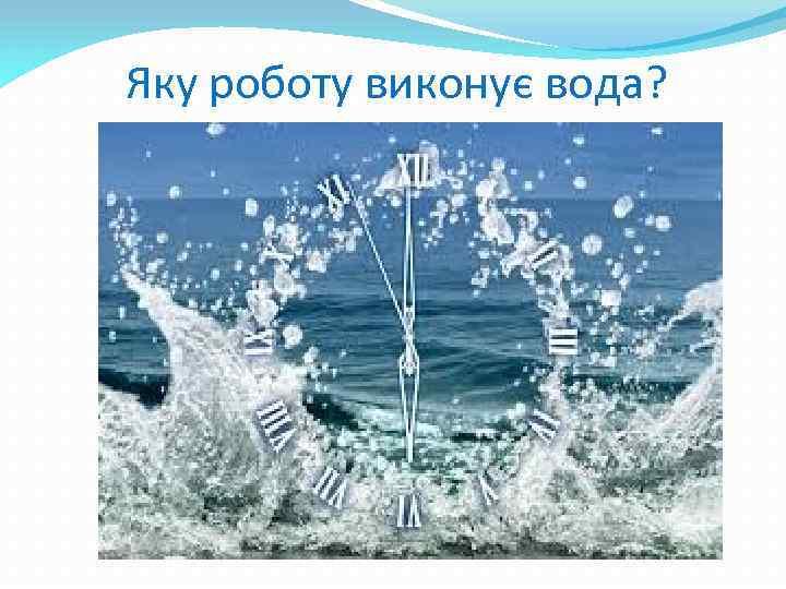 Яку роботу виконує вода?