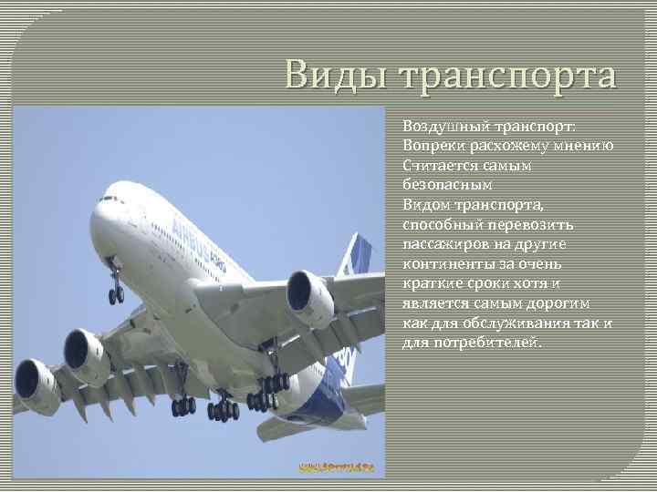 Виды транспорта Воздушный транспорт: Вопреки расхожему мнению Считается самым безопасным Видом транспорта, способный перевозить