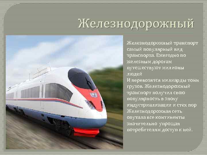 Железнодорожный транспорт самый популярный вид транспорта. Ежегодно по железным дорогам путешествуют милионы людей И