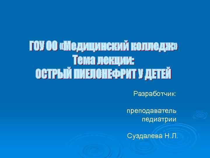 Разработчик: преподаватель педиатрии Суздалева Н. Л.