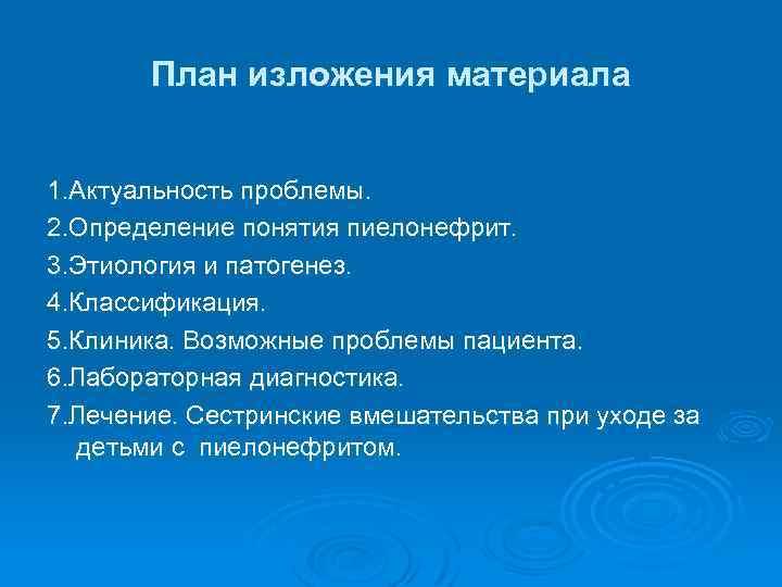 План изложения материала 1. Актуальность проблемы. 2. Определение понятия пиелонефрит. 3. Этиология и патогенез.