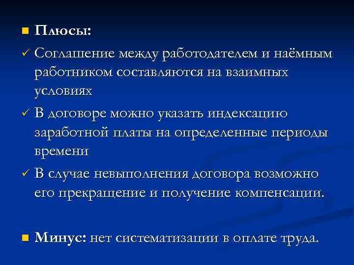 Плюсы: ü Соглашение между работодателем и наёмным работником составляются на взаимных условиях ü В