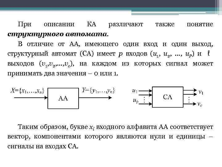 При описании КА различают также понятие структурного автомата. В отличие от АА, имеющего один